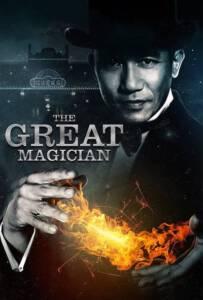 The Great Magician 2012 ยอดพยัคฆ์ นักมายากล