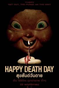Happy Death Day 2017 สุขสันต์วันตาย