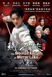 The Woman Knight of Mirror Lake (Jian hu nu xia Qiu Jin) (2011)