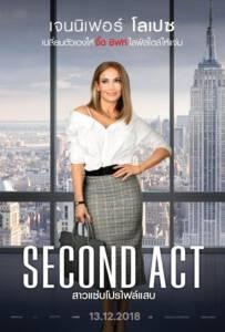 Second Act 2018 สาวแซ่บโปรไฟล์แสบ