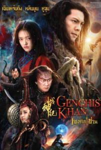 Genghis Khan (2018) เจงกิสข่าน