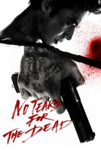 No Tears for the Dead (U-neun nam-ja) (2014) กระสุนเพื่อฆ่า น้ำตาเพื่อเธอ
