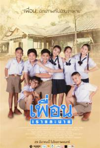 Peun-Rao-Lae-Nai (2018)