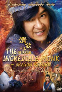 The Incredible Monk Dragon Return (2018)