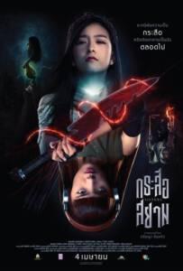 Sisters (2019) กระสือสยาม