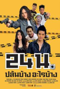 Official trailer (2012) 24 น. ปล้นบ้างอะไรบ้าง