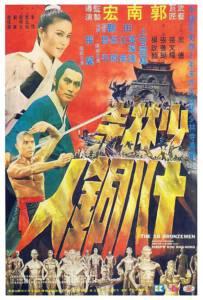 The 18 Bronzemen (Shao Lin Si shi ba tong ren) (1976) 18 ยอดมนุษย์ทองคำ