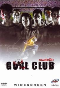 Goal Club (2001) เกมล้มโต๊ะ