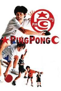 Ping Pong 2002 ปิงปอง ตบสนั่น วันหัวใจไม่ยอมแพ้