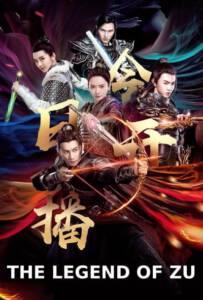 The Legend of Zu (2018) ตำนานสงครามล้างพิภพ