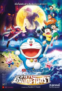 Doraemon The Movie (2019)