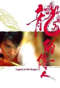 Legend of The Dragon 1990 คนเล็กตัดเซียนสนุ๊กเกอร์