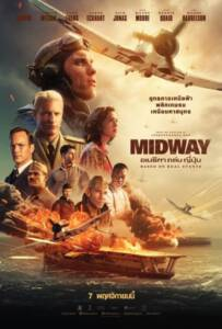 Midway 2019 อเมริกาถล่มญี่ปุ่น