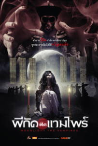 Moonlight the Vampire 2007 ผีกัดฟัดแวมไพร์