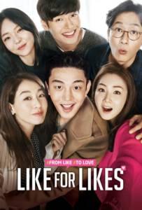 Like For Likes 2016 กดไลค์เพื่อกดเลิฟ