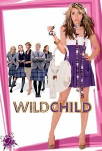 Wild Child 2008 คุณหนูไฮโซ เปรี้ยวซ่าเกินร้อย