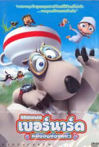 Bernard 1998 หมีบ๊องบ้องแบ๊ว
