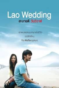 Lao Wedding 2011 สะบายดี3 วันวิวาห์