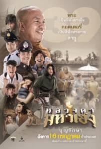 LuangTaMahaHeng 2019 หลวงตามหาเฮง
