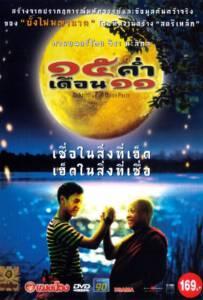 Mekhong Full Moon Party 2002 15 ค่ำ เดือน 11