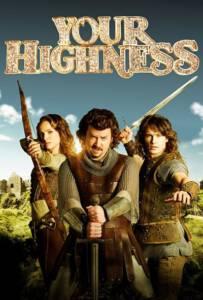 Your Highness 2011 ศึกเทพนิยายเจ้าชายพันธุ์เพี้ยน