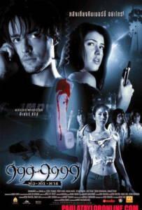Evil phone 2002 9999999 ต่อติดตาย