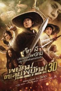 Flying Swords Of Dragon Gate (2011) พยัคฆ์ตะลุยพยัคฆ์