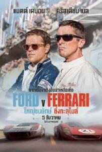 Ford v Ferrari 2019 ใหญ่ชนยักษ์ ซิ่งทะลุไมล์