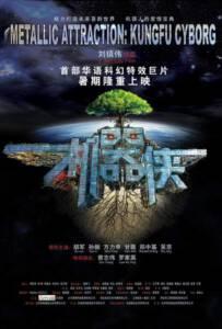 Kungfu Cyborg Metallic Attraction (2009) กังฟูไซบอร์ก