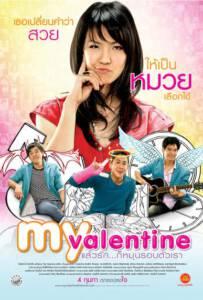 My Valentine 2010 แล้วรัก ก็หมุนรอบตัวเรา