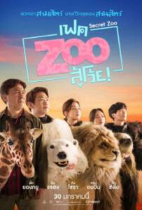 Secret Zoo 2020 เฟค Zoo สู้โว้ย