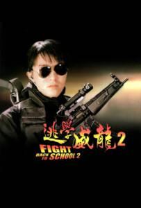 Fight Back to School II To hok wai lung 2 1992 คนเล็กนักเรียนโต 2