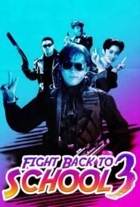Fight Back to School III (To hok wai lung 3- Lung gwoh gai nin) (1993) คนเล็กนักเรียนโต 3