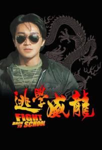 Fight Back to School To hok wai lung 1991 คนเล็กนักเรียนโต