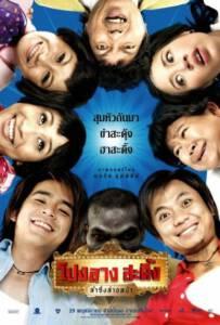 Ponglang Amazing Theater (2007) โปงลางสะดิ้ง ลำซิ่งส่ายหน้า