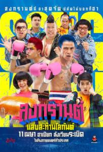 Boxing Sangkran 2019 สงกรานต์ แสบสะท้านโลกันต์