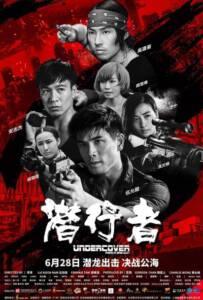 Undercover Punch and Gun (2019) ทลายแผนอาชญกรรมระห่ำโลก