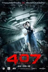407 Dark Flight 2012 407 เที่ยวบินผี