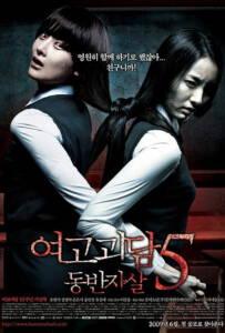A Blood Pledge (2009) ทวงสัญญา ฆ่าตัวตายหมู่