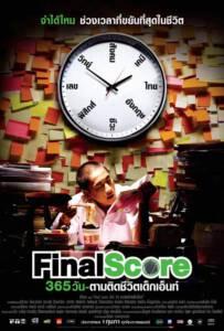 Final Score (2007) 365 วัน ตามติดชีวิตเด็กเอ็นท์