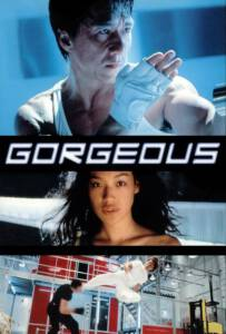 Gorgeous (1999) เบ่งหัวใจ...ฟัดให้ใหญ่