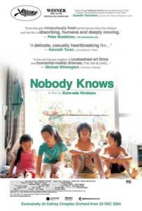 Nobody Knows 2004 อาคิระ แด่หัวใจที่โลกไม่เคยรู้