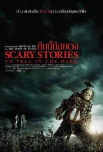 Scary Stories to Tell in the Dark 2019 คืนนี้มีสยอง คืนนี้มีสยอง