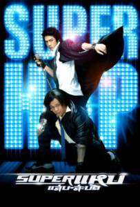 Super Hap (2008) ซูเปอร์แหบแสบสะบัด