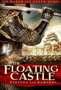 The Floating Castle 2012 500 ประจัญบาน