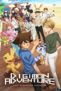 Digimon Adventure Last Evolution Kizuna 2020 ดิจิมอน แอดเวนเจอร์ ลาสต์ อีโวลูชั่น คิซึนะ