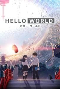 Hello World 2019 เธอฉันโลกเรา