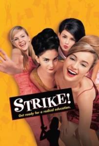 Strike 1998 แก๊งค์กี๋ปฏิวัติ