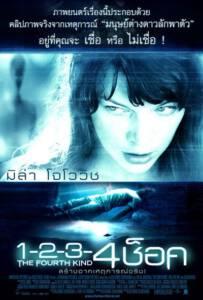 The Fourth Kind (2009) 1-2-3-4 ช็อค