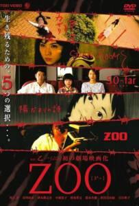 Zoo 2005 บันทึกลับฉบับสยอง